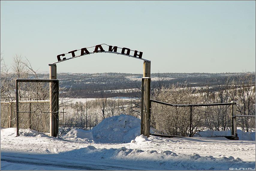 Стадион в городе Никель - стадион лес никель зима снег небо надпись ворота фото фотосайт