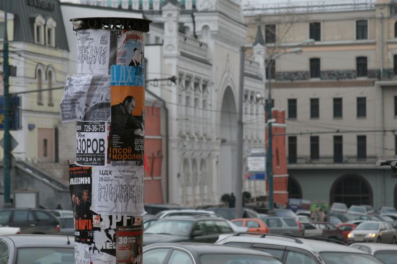 Сумбур города - афиша машины площадь фото фотосайт