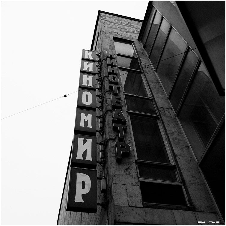 Кинопредрассудок - здание киномир небо чернобелое вывеска квадрат фото фотосайт