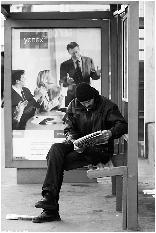 Про успех - человек остановка газета реклама успех слово жанр черно-белое фото фотосайт