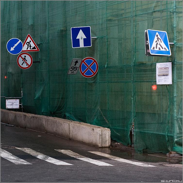 Знаковая сторона - знак гибдд ремонт переход москва прогулки фото фотосайт