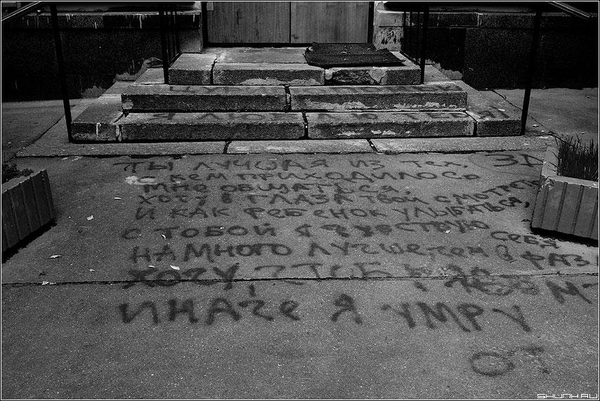 Признание - чернобелая асфальт надпись элементы фото фотосайт