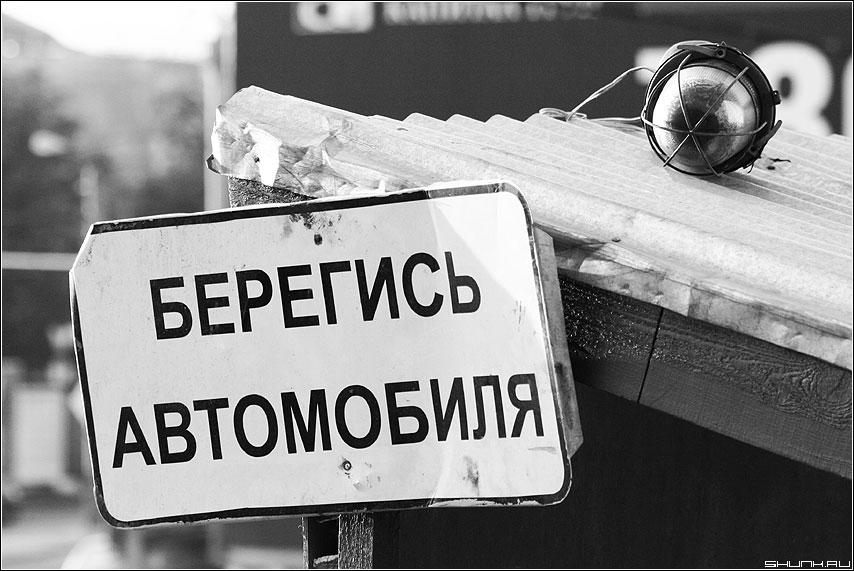 Любимый фильм - элементы тавбличка берегись фонарь черно-белая фото фотосайт