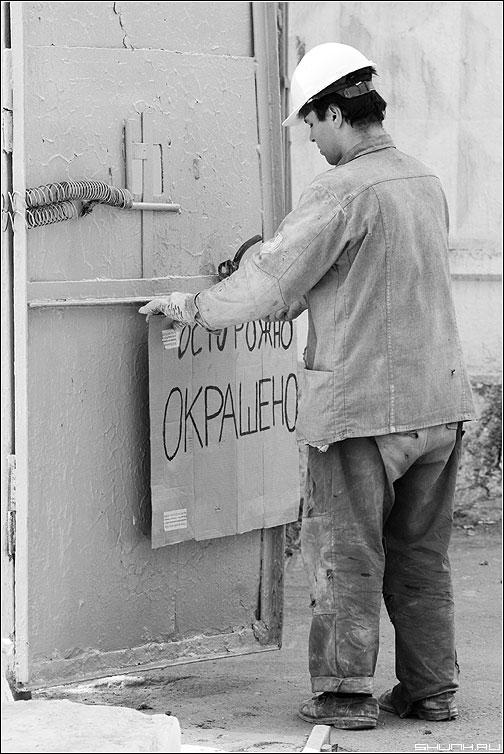 Просторабочий - окрашено остарожно черно-белая окрашено фото фотосайт