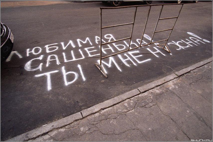 Про любовь - пленка дорога надпись любовь фото фотосайт