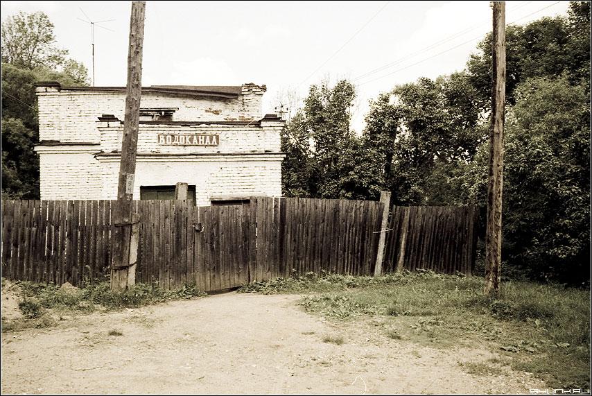 Водоканал - деревня верея здание протва забор водоканал фото фотосайт