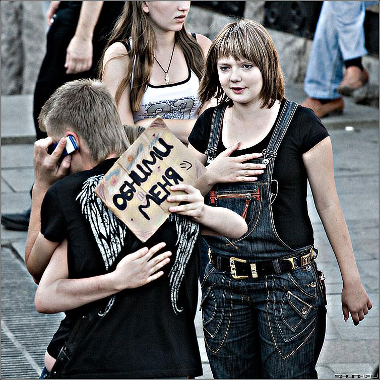 Обними меня - манежка площадь манежная молодежь юность табличка обнимание игра квадрат фото фотосайт