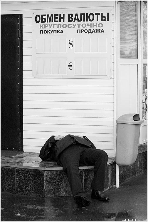 Курс упал и не поднимается - мужик обменник чёрнобелый фото фотосайт