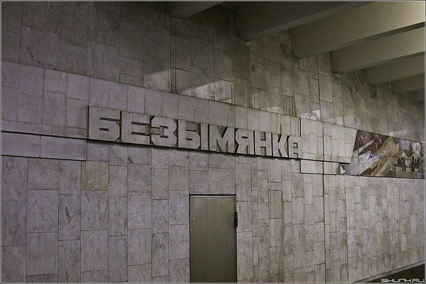 Неизвестная станция - метро безымянка самара станция название фото фотосайт