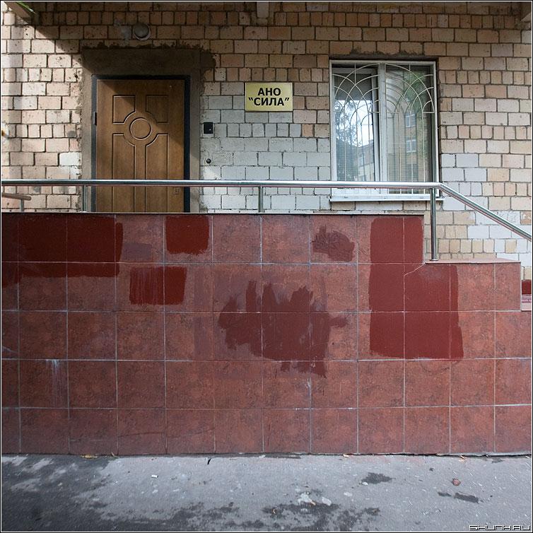 АНО СИЛА - ано сила табличка курьез дверь окно плитка россия фото фотосайт