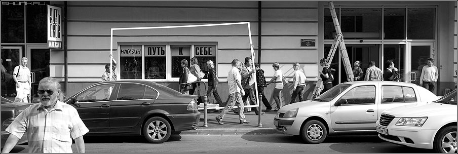 Путь к себе - люди рама машины 90x30 толпа панорамное фото фотосайт