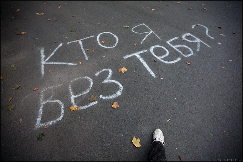 Кто я без тебя? - надпись асфальт улица кто без тебя вопрос нога асфальт фото фотосайт