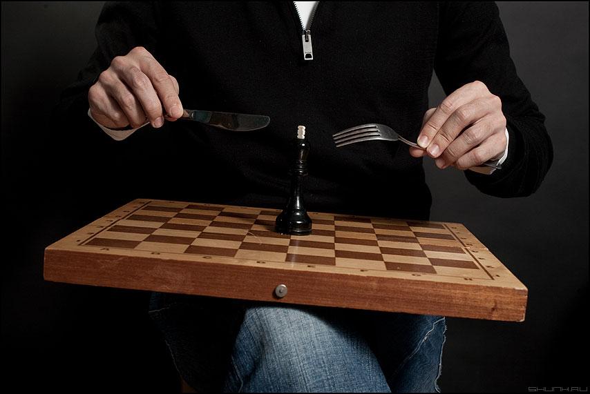 Голод не тетка - шахматы студия майс руки приборы доска ферзь король фото фотосайт