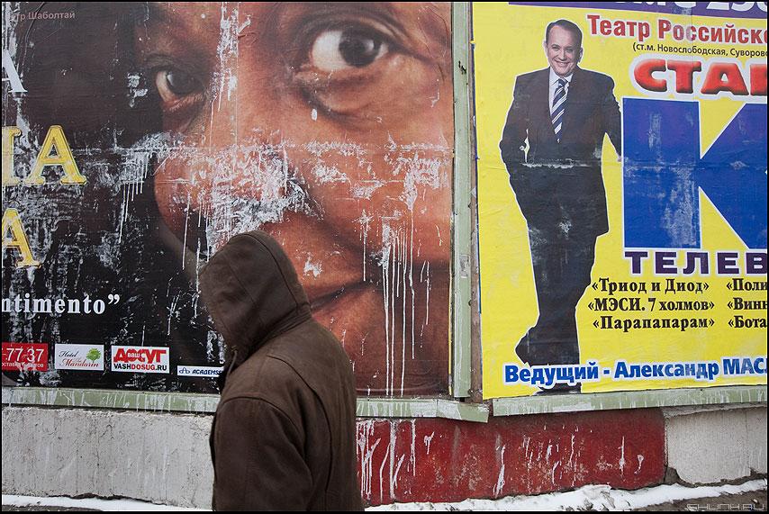 Уличные взгляды - уличное улица плакаты реклама взгляды масляков глаз фото фотосайт