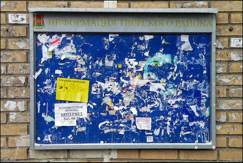 Информация - информация щит реклама синее кирпичики фото фотосайт