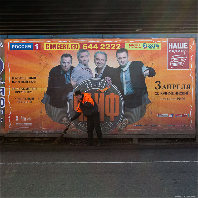 Оранжевое настроение - чайф реклама плакат уличное дворник музыка концерт реклама фото фотосайт