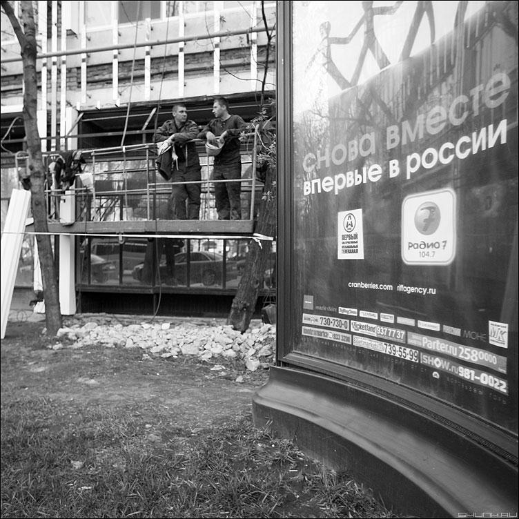 Снова вместе, снова рядом... - рабочие реклама монохром люлька ремонт плакат надпись хумор фото фотосайт