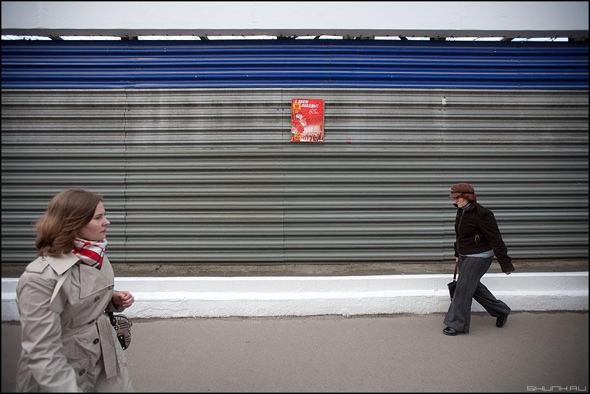 ...как он был от нас далек - день победы реклама современность забор люди маяковка фото фотосайт