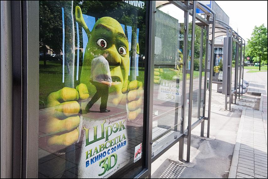 Атака Шреков - шрек шреки реклама остановка уличное элементы фото фотосайт