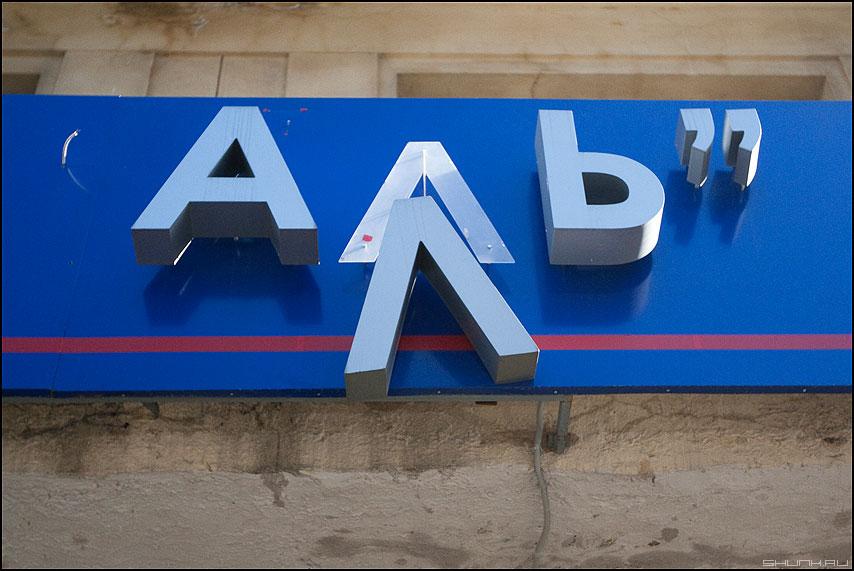 Аль - аль вывеска табличка уличное элементы здание фото фотосайт