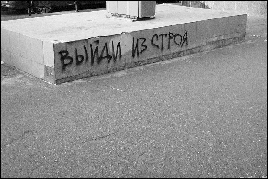 Выйди из строя - надпись монохром мыльница уличное фото фотосайт