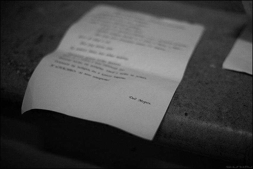 Письмо от  Д.М. - письмо монохромное 2011 ступени дед мороз фото фотосайт