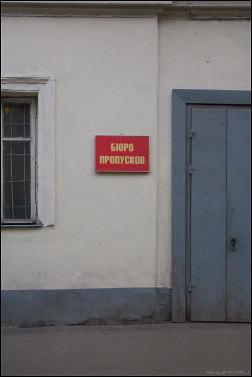 Бю-ро - бюро пропуска табличка уличное фото фотосайт
