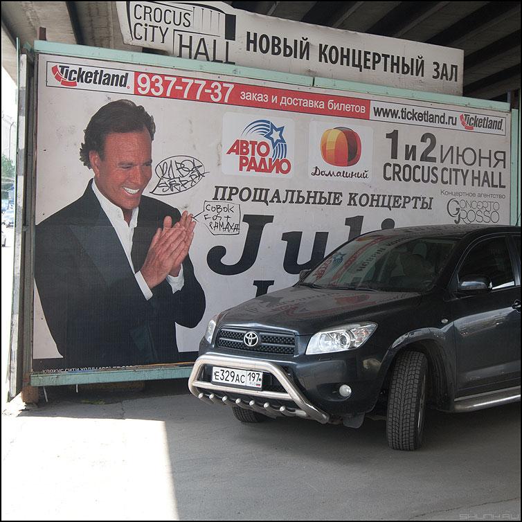 Потирая руки - хулио иглессиас реклама квадратное автомобиль фото фотосайт