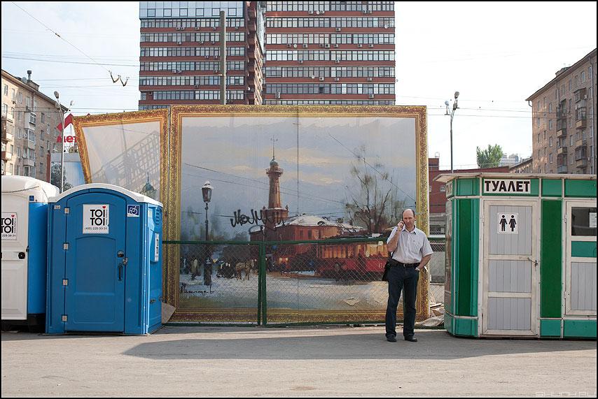 Алло! Я потерялся! - алло уличное мужик туалеты москва картина фото фотосайт