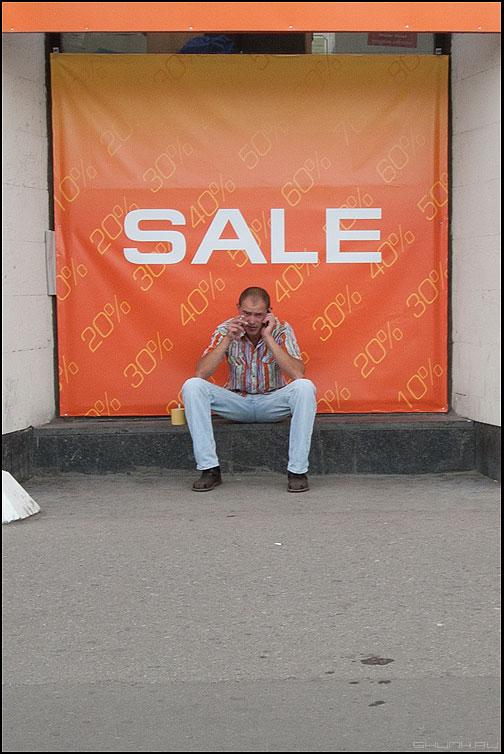 Купи мужчинку - мужик распродажа sale фото фотосайт