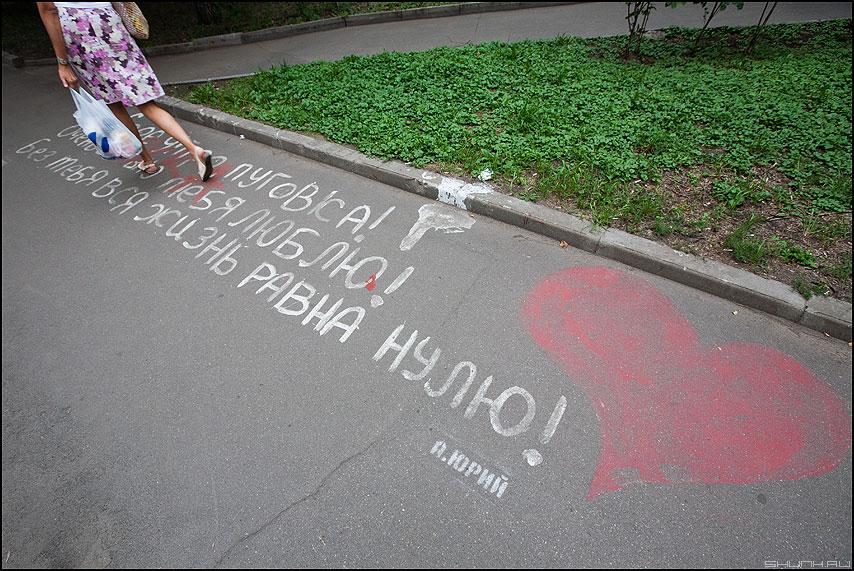 Сука любовь - любовь асфаьт терпит надпись ноги тетя признание фото фотосайт