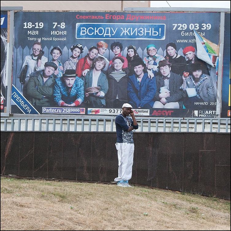 Белая ворона - реклама афроамериканец квадратное уличное биллборд фото фотосайт
