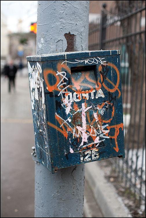 Почта - элементы уличное ящик почтовый фото фотосайт