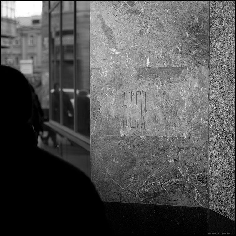 Беги, Лола, беги! - квадратное монохромное уличное силует беги надпись фото фотосайт