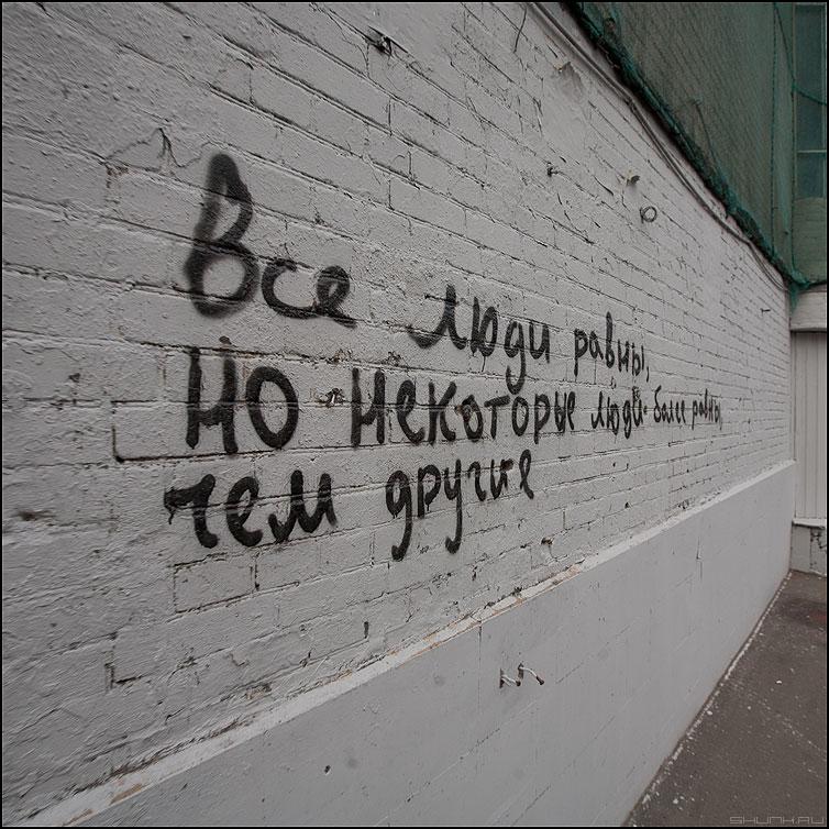 Все люди... - люди надпись стена квадратное фото фотосайт