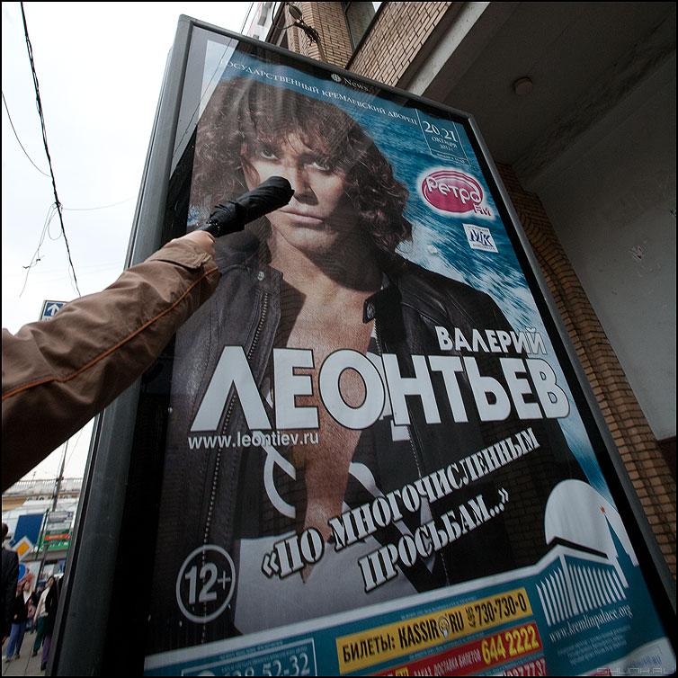 СЛУЧАЙ - леонтьев реклама улчиное фото фотосайт