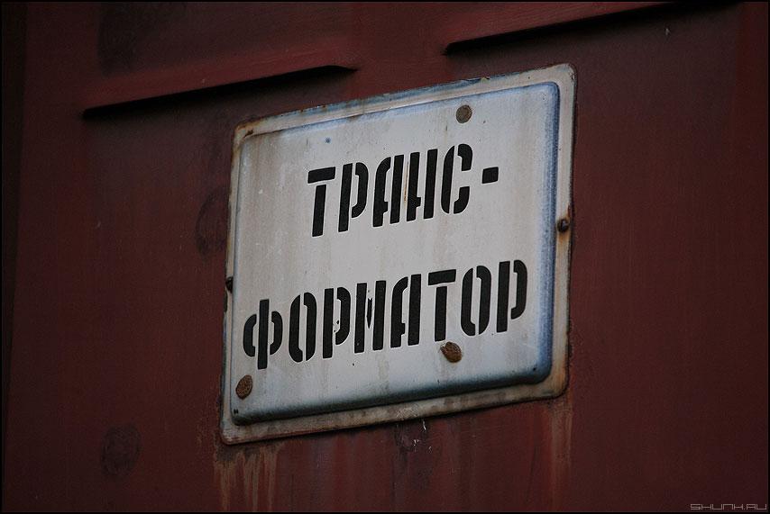 ТРАНС - транс трансформатор табличка курьез фото фотосайт